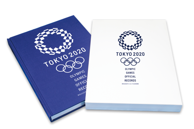 『東京2020オリンピック公式記録集』予約受付中 (C)Tokyo 2020