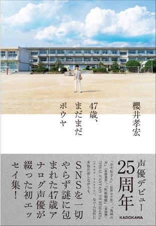 櫻井孝宏『47歳、まだまだボウヤ』KADOKAWA ※帯付