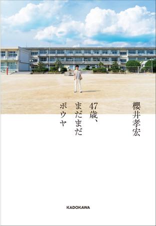 櫻井孝宏『47歳、まだまだボウヤ』KADOKAWA
