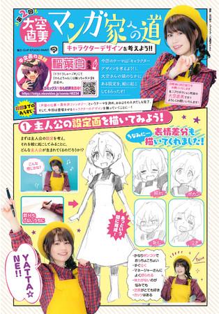 ▲第2回誌面より (月刊ドラゴンエイジ2021年7月号)