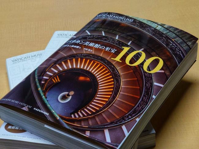 特別表紙本 「バチカン美術館の至宝100」
