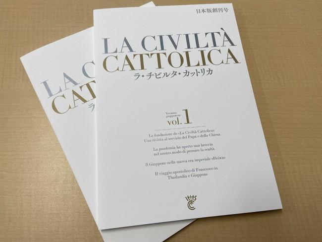 「ラ・チビルタ・カットリカ」 日本版 VOL.1