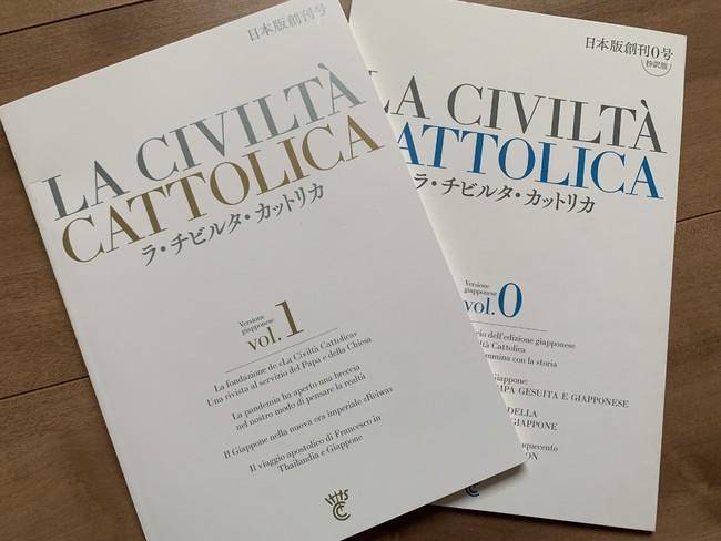 「ラ・チビルタ・カットリカ」 日本版 VOL.0&1
