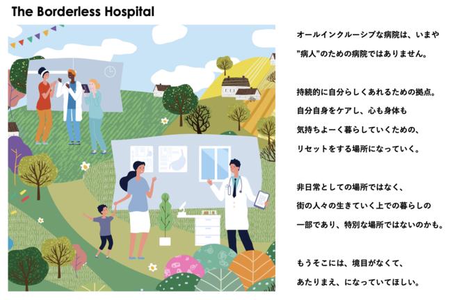 境目のない病院