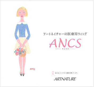 医療用ウィッグ『アンクス(ANCS)新パンフレット