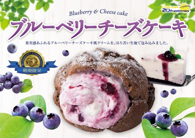 フードメディア(FoodMedia)が提供するブルーベリーチーズケーキシューの画像