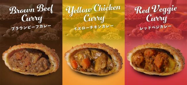 3種類の揚げたてカレーパン
