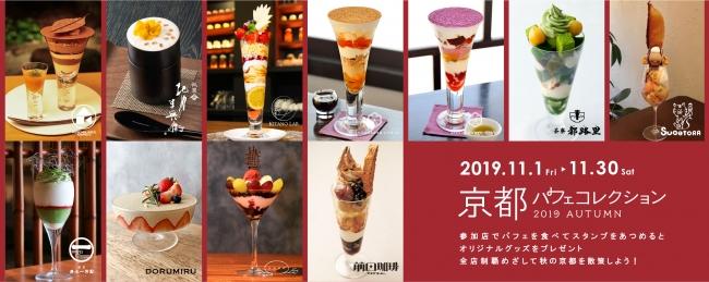 京都パフェコレクション 2019AUTUMN