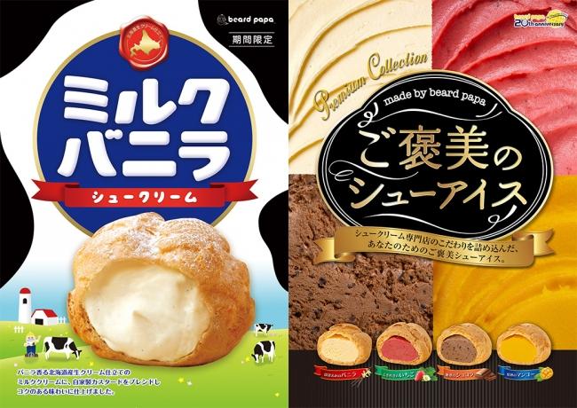 ミルクバニラシュークリーム&ご褒美のシューアイス
