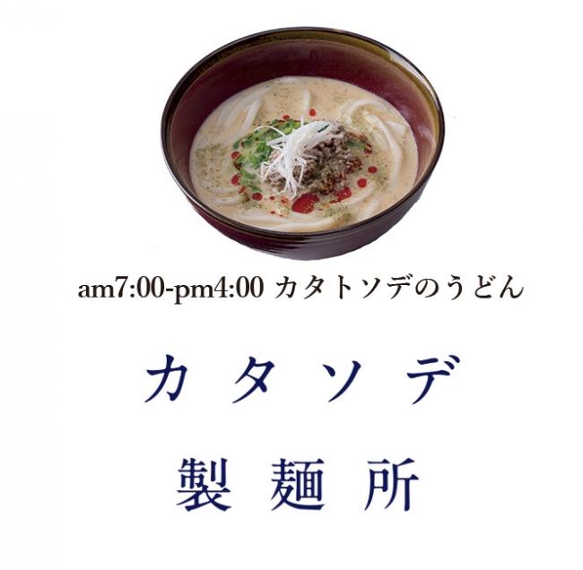 カタソデ製麺所