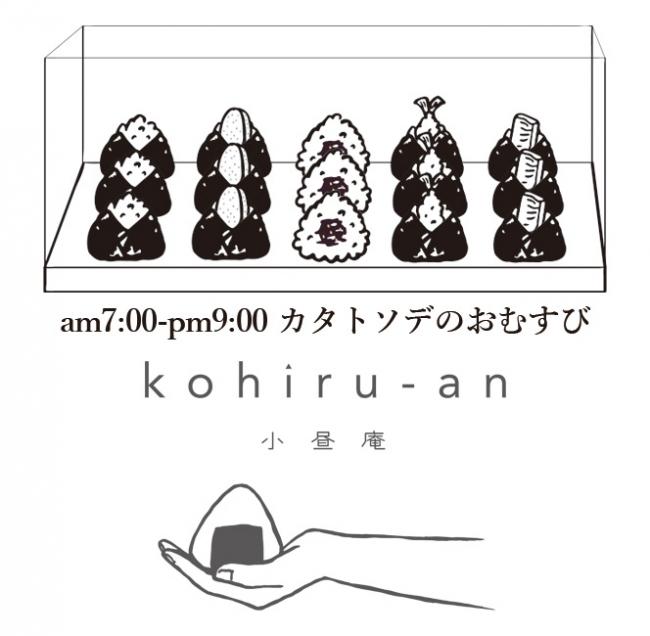 kohiru-an
