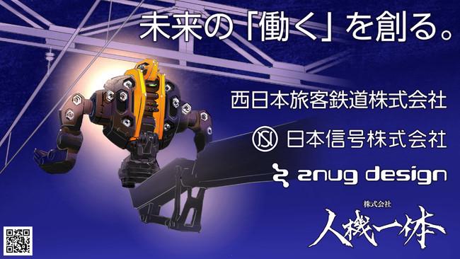znug design 未来の「働く」を創る。作業機編