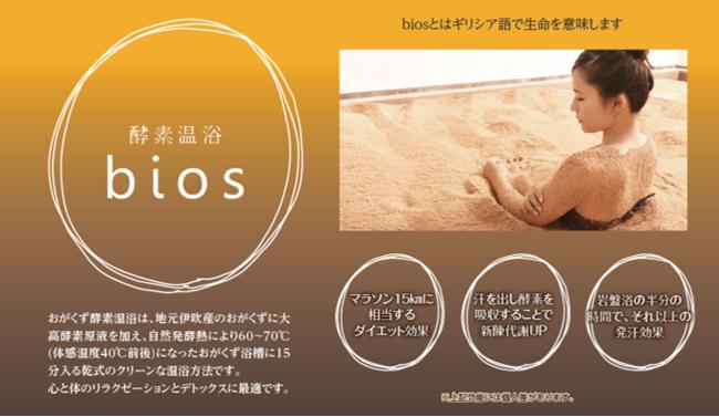 滋賀県長浜にNEW OPENの酵素温浴bios
