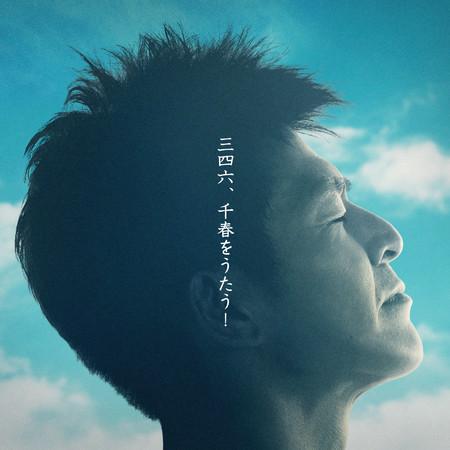 松山三四六 弾き語りカバーアルバム(松山千春カバーアルバム)師と仰ぐ松山千春さんへの感謝の思いも込められた弾き語りカバーアルバム。  オリジナル曲を加え全11曲を収録し、  この秋にリリース。