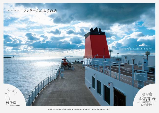 フェリーさんふらわあ 船上からの景色:開放的なデッキから眺める夕陽や朝日、満天の星空は絶景です!