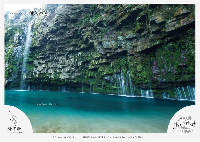 雄川の滝:エメラルドグリーンの滝壺が美しい、渓流の音に癒されながら自然と一体になれる癒しのスポットです。