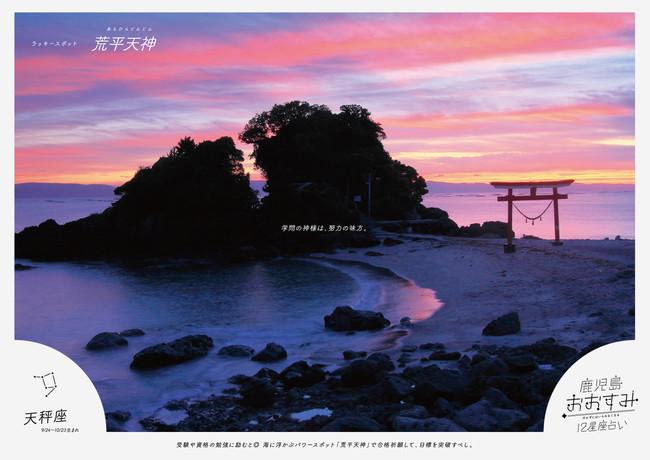 荒平天神:海に突き出た島のような岩山上(天神島)に神社が建立されている風光明媚な場所です。絶景の夕日が望めるパワースポットです。