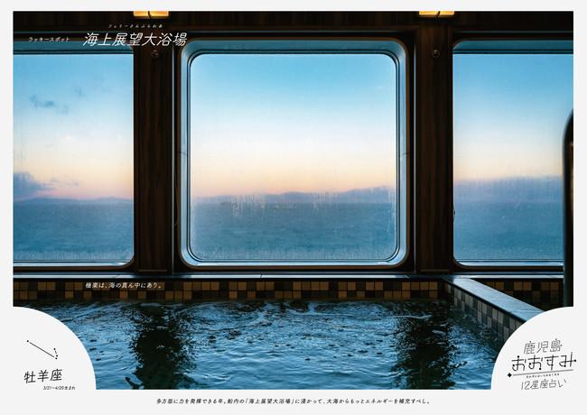 フェリーさんふらわあ 展望大浴場:太平洋を一望できる大浴場で、疲れをゆったり洗い流せます。