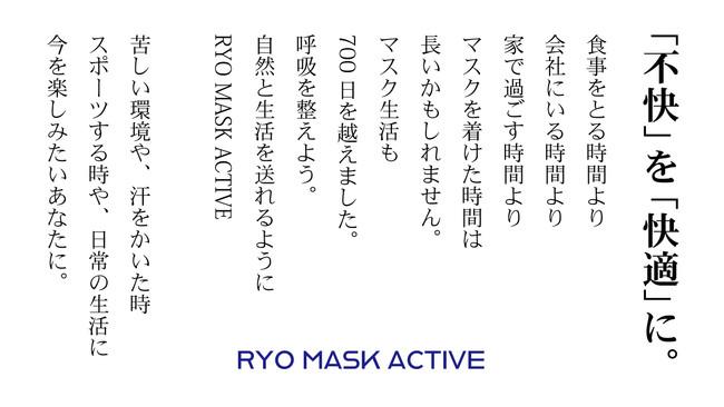 マスクへの想い