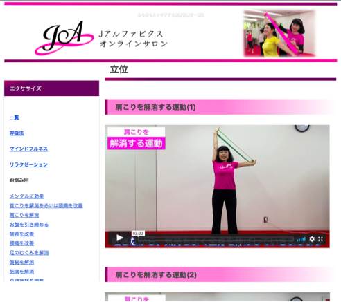 Jアルファビクス会員サイト