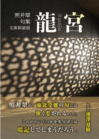 文庫新装版句集『龍宮』