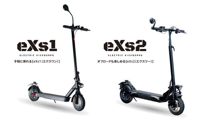 eXs(エクス)シリーズ