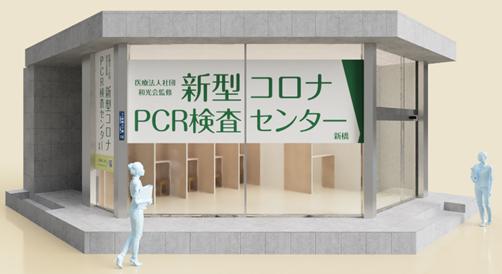 「新型コロナPCR検査センター 新橋」イメージ