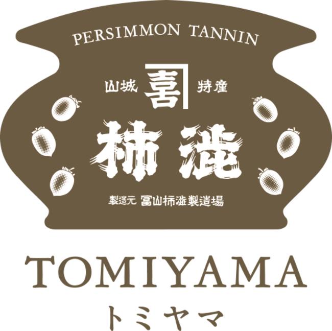 創業明治21年 柿渋の老舗メーカー 株式会社トミヤマ
