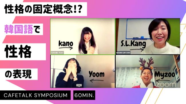 「第5回:韓国語で性格を表す表現」