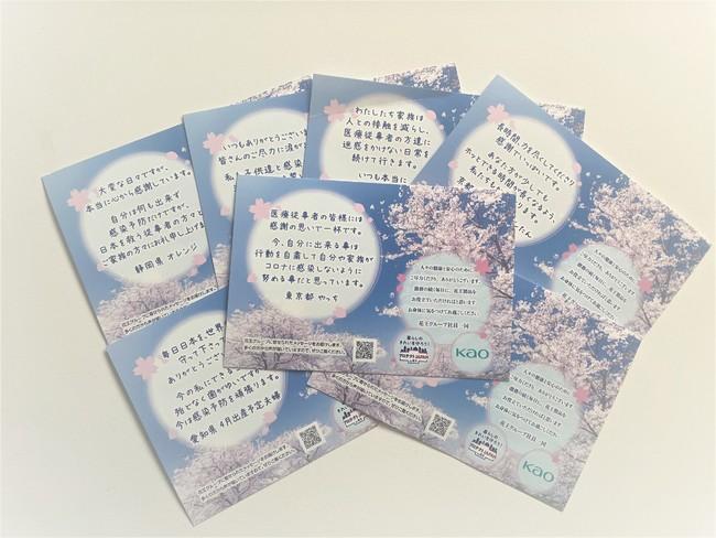 メッセージが印刷されたカードの一例