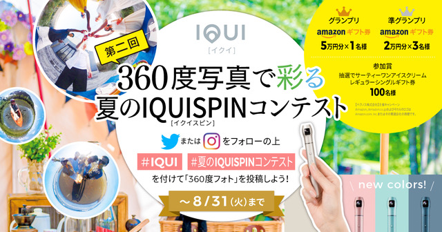 第二回 夏のIQUISPINコンテスト
