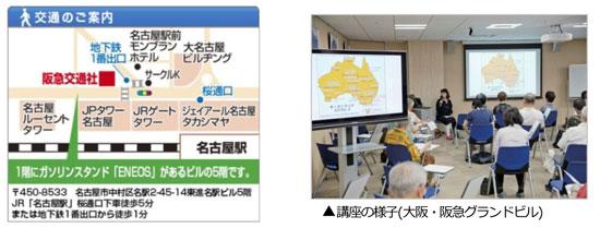 【名古屋教室 開催場所】