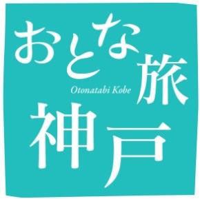 おとな旅・神戸 ロゴ