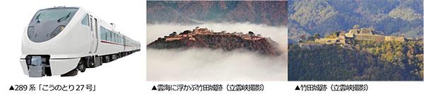 (左から)289系「こうのとり27号」、  雲海に浮かぶ竹田城跡(立雲峡撮影)、  竹田城跡(立雲峡撮影)