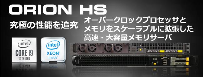 高速化スケーラブルサーバORION HSシリーズ
