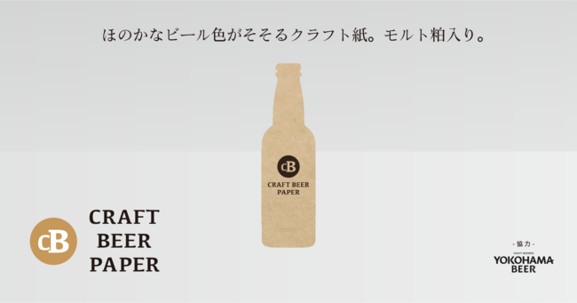 クラフトビールペーパー