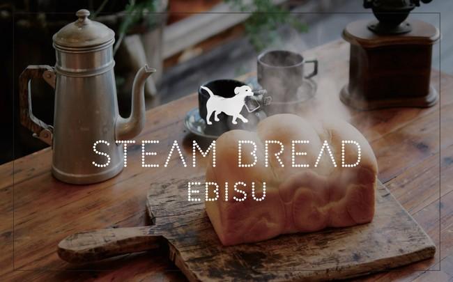 STEAM BREAD EBISU ロゴ2.