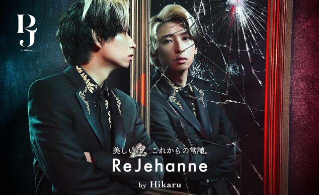 ReJehanne by Hikaru(リジャンヌ by ヒカル)