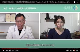 当社のYouTubeチャンネル「再生医療チャンネル」