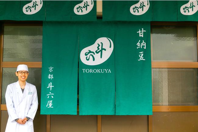 斗六屋店舗外観