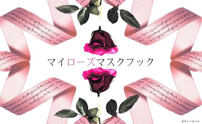 9つの薔薇から好きな花言葉を選んで、自分だけのマスクフックを作ってみよう!