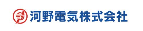 河野電気株式会社