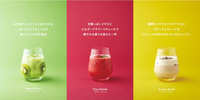夕方からお楽しみいただけるフルーツカクテル3種もご用意