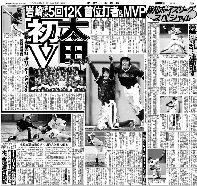 太田ボーイズ時代のソフトバンク・周東がガッツポーズする2009年のスポーツ報知紙面