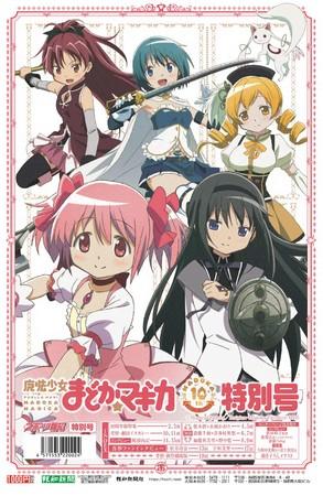 魔法少女まどか☆マギカ10周年特別号の表紙