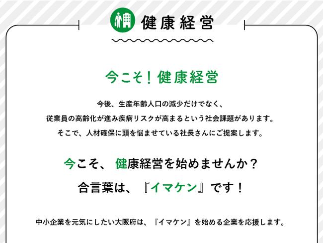 「健活10」ポータルページ「健康経営」