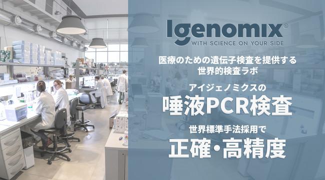 正確・高精度な唾液PCR検査