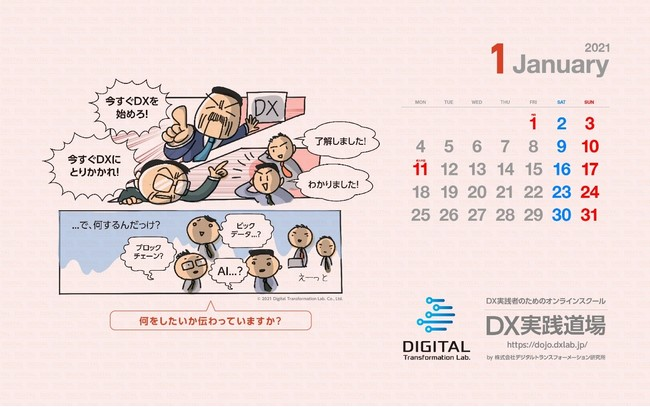 図3:DXあるあるカレンダーイメージ)