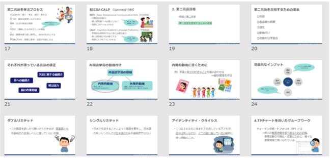 「外国人児童生徒への学習サポート事前研修」内容抜粋