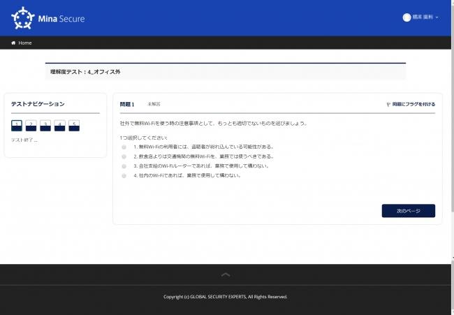 Mina Secure管理者画面